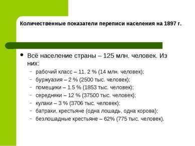 Количественные показатели переписи населения на 1897 г. Всё население страны ...