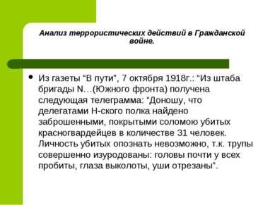 """Анализ террористических действий в Гражданской войне. Из газеты """"В пути"""", 7 о..."""
