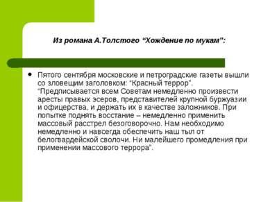 """Из романа А.Толстого """"Хождение по мукам"""": Пятого сентября московские и петрог..."""