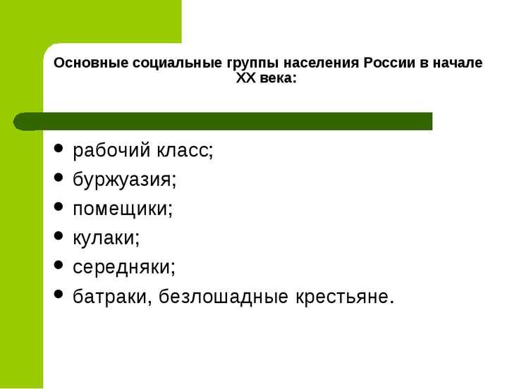 Основные социальные группы населения России в начале XX века: рабочий класс; ...