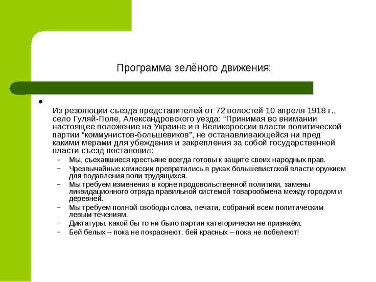 Программа зелёного движения: Из резолюции съезда представителей от 72 волосте...