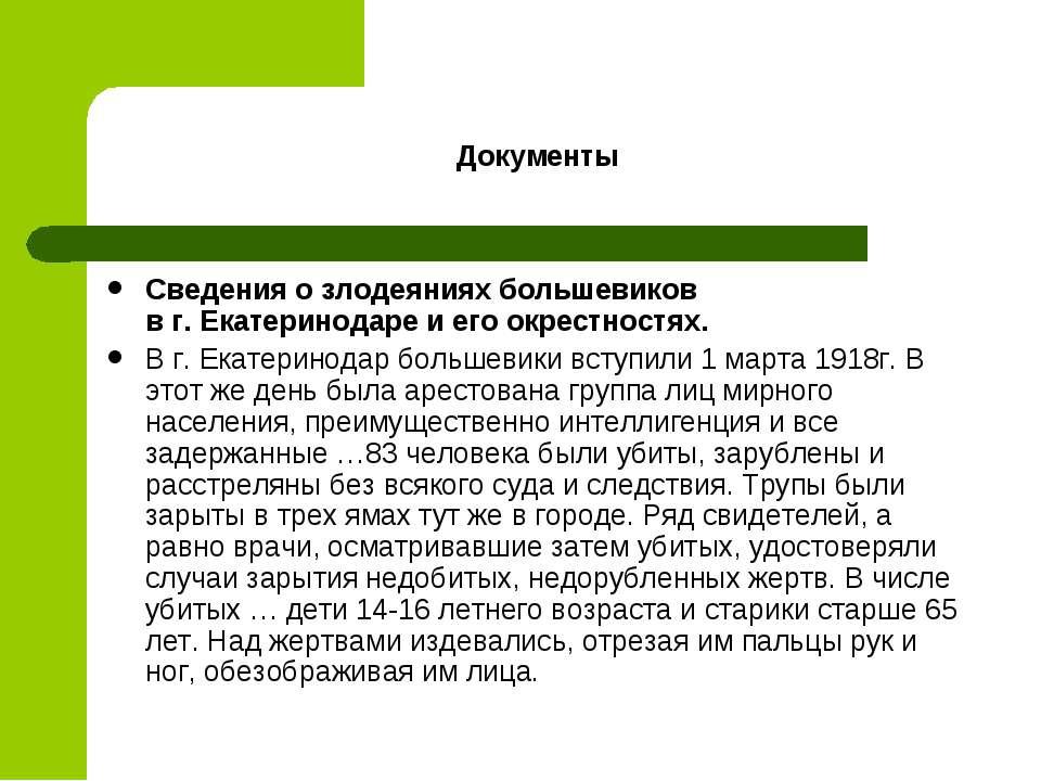 Документы Сведения о злодеяниях большевиков в г. Екатеринодаре и его окрестно...