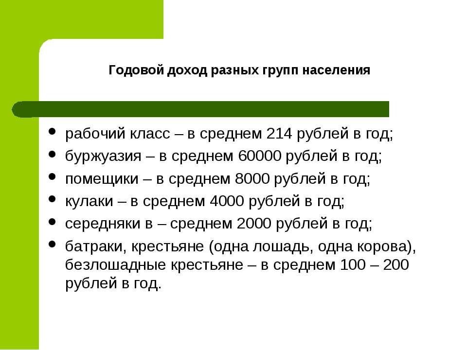 Годовой доход разных групп населения рабочий класс – в среднем 214 рублей в г...