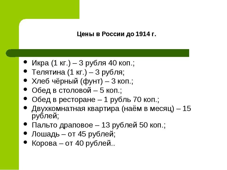 Цены в России до 1914 г. Икра (1 кг.) – 3 рубля 40 коп.; Телятина (1 кг.) – 3...