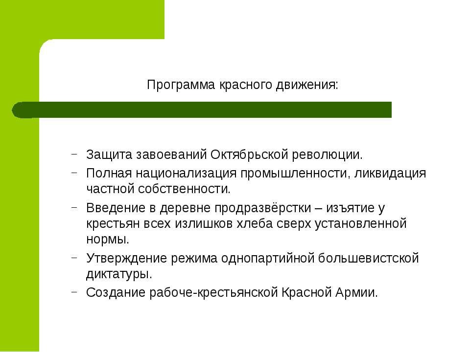 Программа красного движения: Защита завоеваний Октябрьской революции. Полная ...
