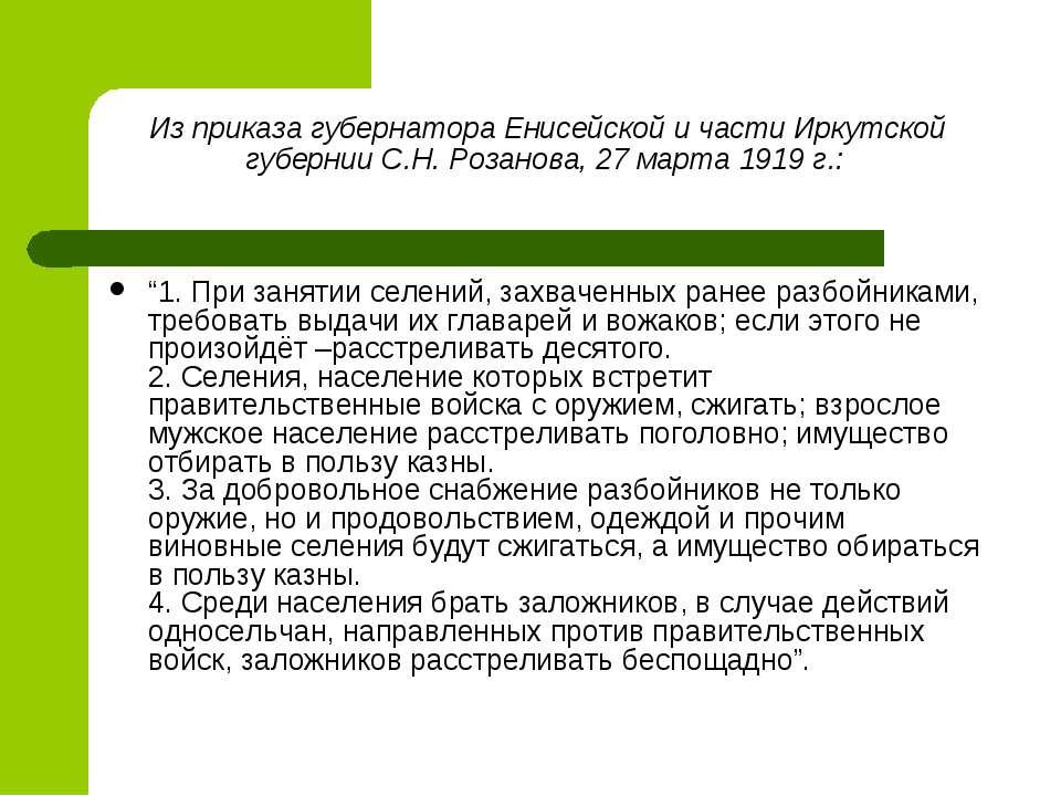 Из приказа губернатора Енисейской и части Иркутской губернии С.Н. Розанова, 2...