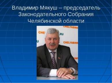 Владимир Мякуш – председатель Законодательного Собрания Челябинской области