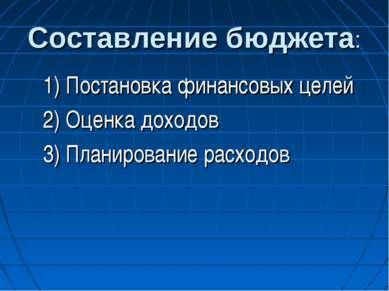 Составление бюджета: Постановка финансовых целей Оценка доходов Планирование ...