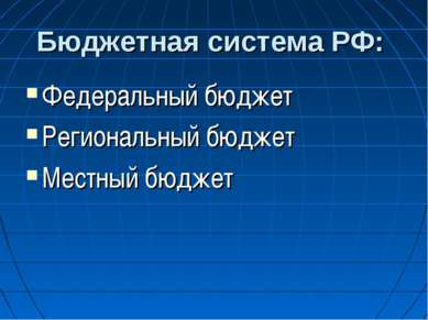 Бюджетная система РФ: Федеральный бюджет Региональный бюджет Местный бюджет