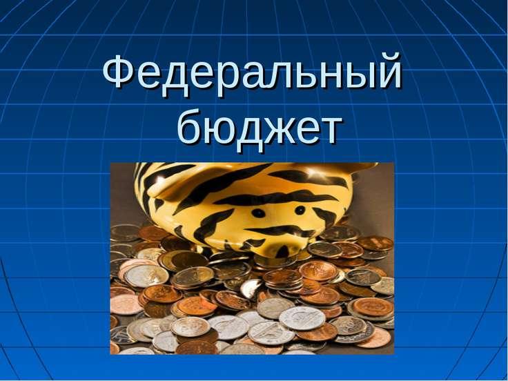 Федеральный бюджет