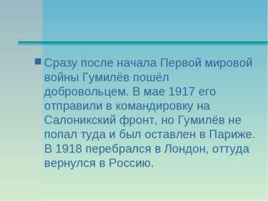 Сразу после начала Первой мировой войны Гумилёв пошёл добровольцем. В мае 191...