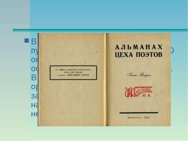 В 1907 совершил своё первое путешествие в Африку. Весной 1910 он обвенчался с...