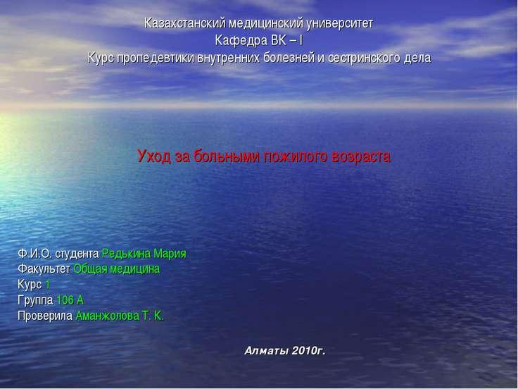 Уход за больными пожилого возраста Казахстанский медицинский университет Кафе...