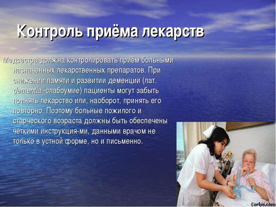 Контроль приёма лекарств Медсестра должна контролировать приём больными назна...