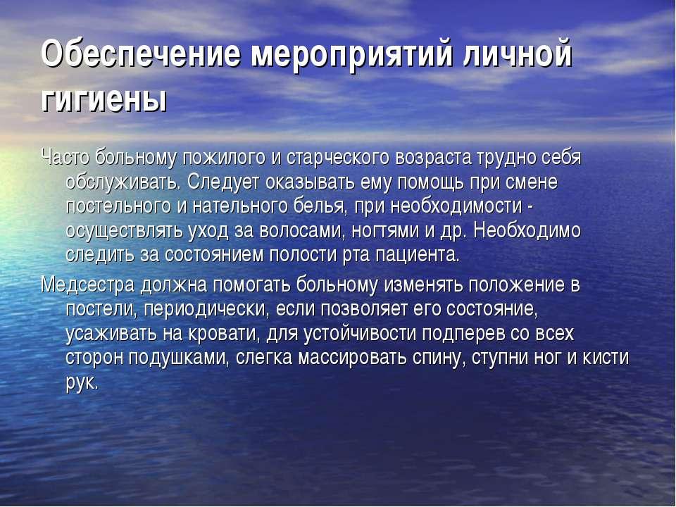 Обеспечение мероприятий личной гигиены Часто больному пожилого и старческого ...