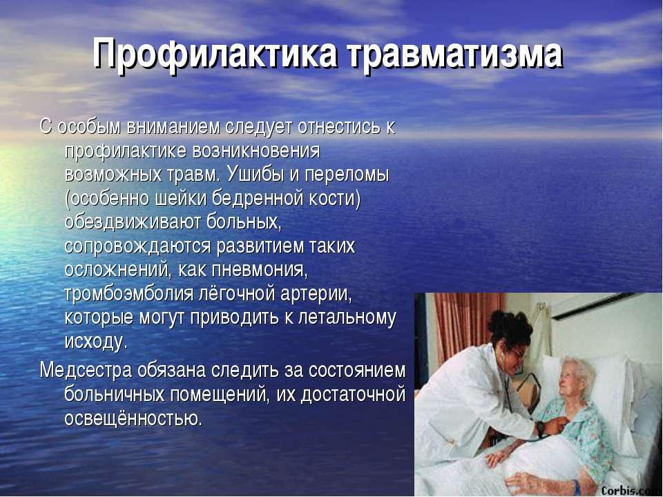 Профилактика травматизма С особым вниманием следует отнестись к профилактике ...