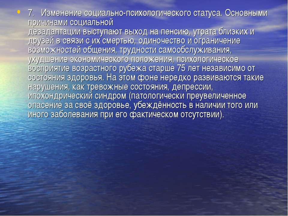 7. Изменение социально-психологического статуса. Основными причинами социал...