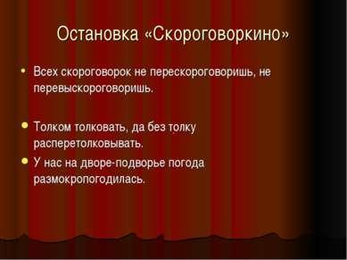 Остановка «Скороговоркино» Всех скороговорок не перескороговоришь, не перевыс...