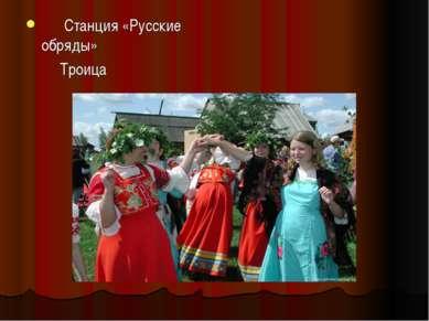Станция «Русские обряды» Троица