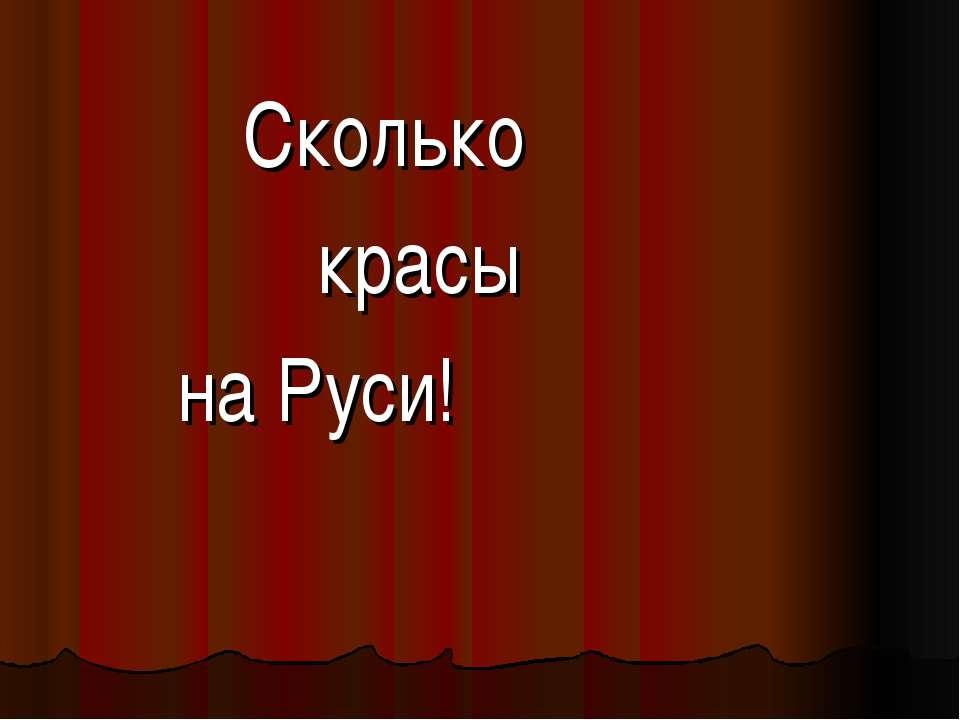 Сколько красы на Руси!