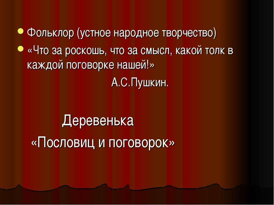 Фольклор (устное народное творчество) «Что за роскошь, что за смысл, какой то...