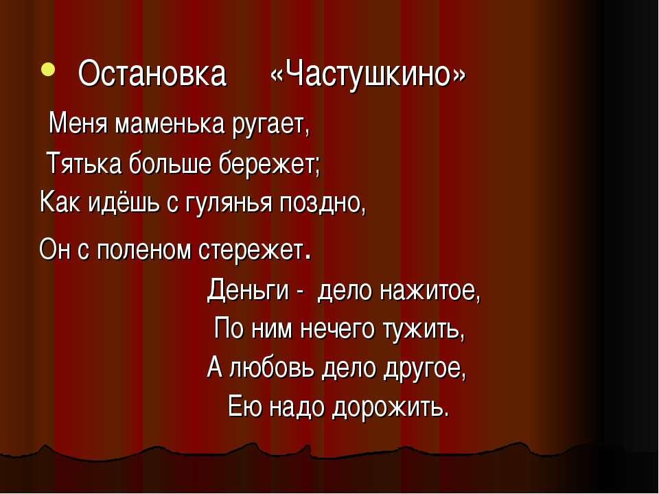 Остановка «Частушкино» Меня маменька ругает, Тятька больше бережет; Как идёшь...