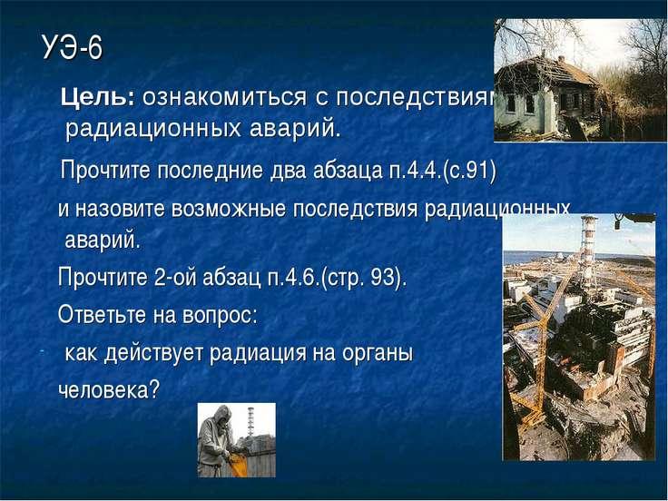 УЭ-6 Цель: ознакомиться с последствиями радиационных аварий. Прочтите последн...