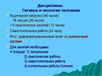 Дисциплина: Гигиена и экология человека Аудиторная нагрузка (48 часов): 18 ле...