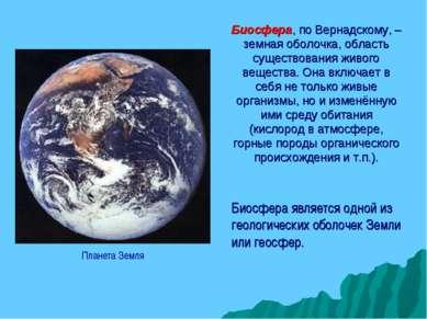 Биосфера, по Вернадскому, – земная оболочка, область существования живого вещ...