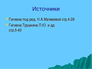 Источники Гигиена под ред. Н.А.Матвеевой стр.4-28 Гигиена Трушкина Л.Ю. и др....