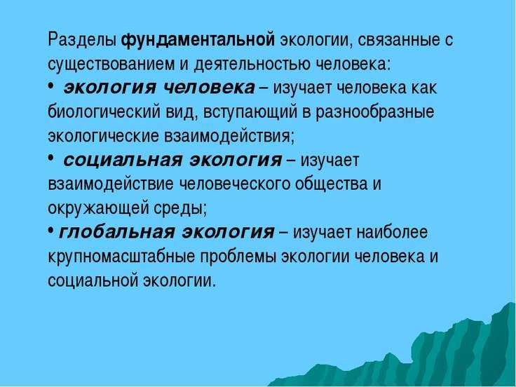 Разделы фундаментальной экологии, связанные с существованием и деятельностью ...