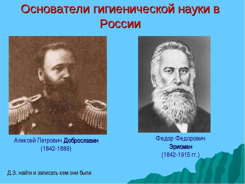 Основатели гигиенической науки в России Алексей Петрович Доброславин (1842-18...