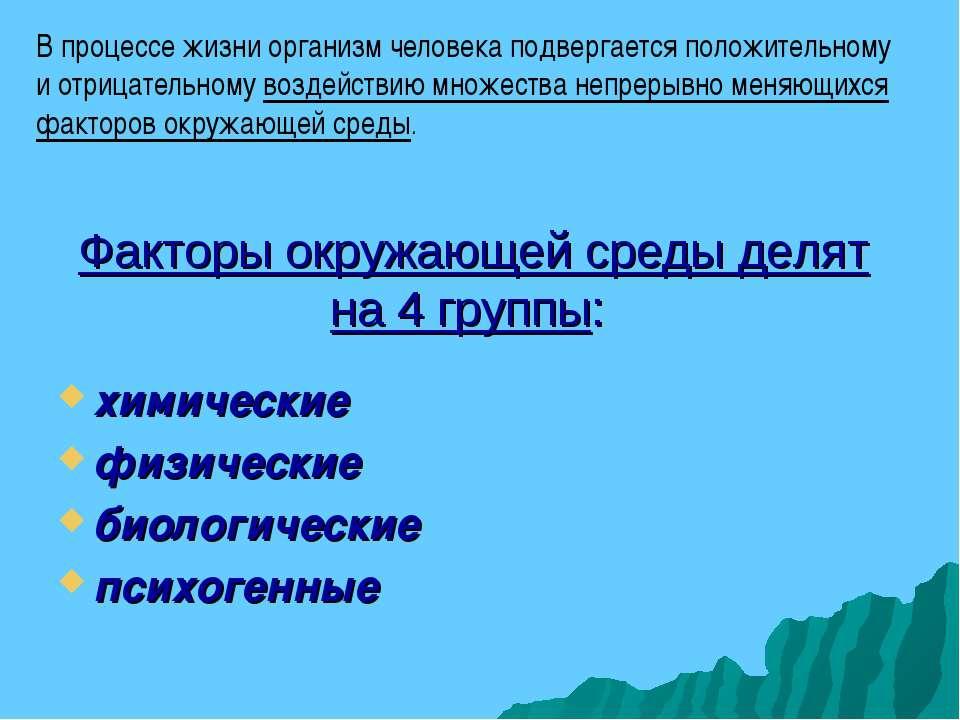 Факторы окружающей среды делят на 4 группы: химические физические биологическ...