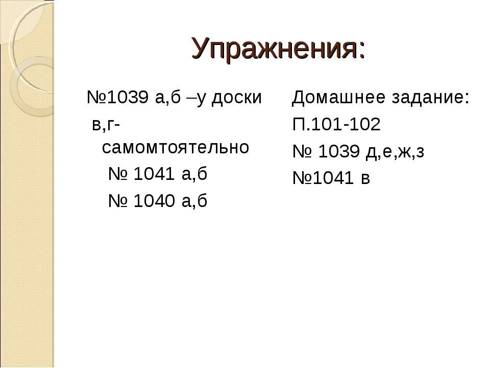 Упражнения: №1039 а,б –у доски в,г-самомтоятельно № 1041 а,б № 1040 а,б Домаш...