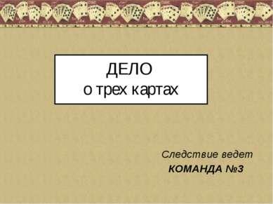 ДЕЛО о трех картах Следствие ведет КОМАНДА №3