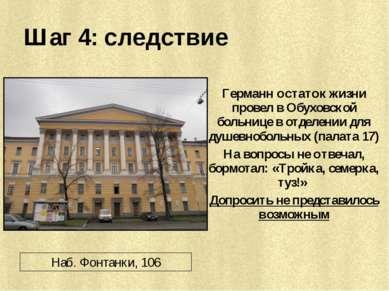 Шаг 4: следствие Наб. Фонтанки, 106 Германн остаток жизни провел в Обуховской...