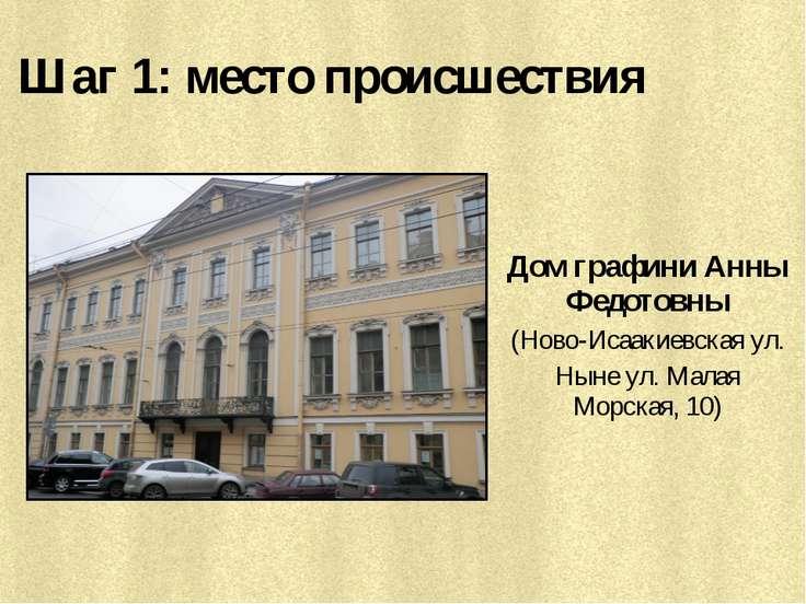 Шаг 1: место происшествия Дом графини Анны Федотовны (Ново-Исаакиевская ул. Н...