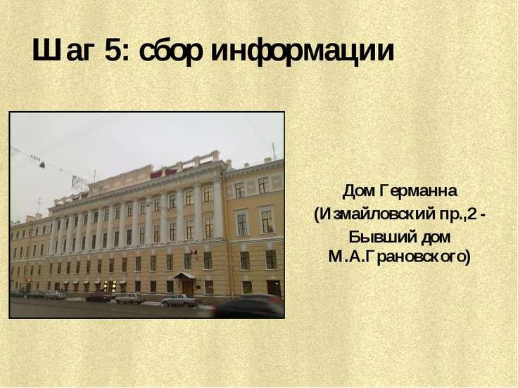 Шаг 5: сбор информации Дом Германна (Измайловский пр.,2 - Бывший дом М.А.Гран...