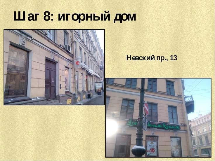 Шаг 8: игорный дом Невский пр., 13