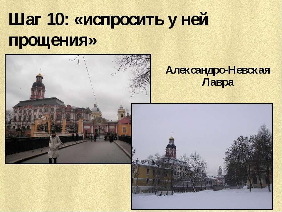 Шаг 10: «испросить у ней прощения» Александро-Невская Лавра