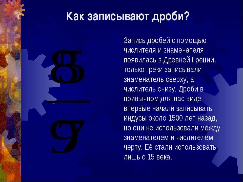 Запись дробей с помощью числителя и знаменателя появилась в Древней Греции, т...