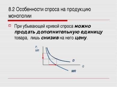 8.2 Особенности спроса на продукцию монополии При убывающей кривой спроса мож...