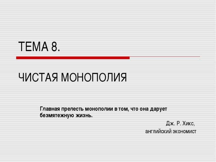 ТЕМА 8. ЧИСТАЯ МОНОПОЛИЯ Главная прелесть монополии в том, что она дарует без...