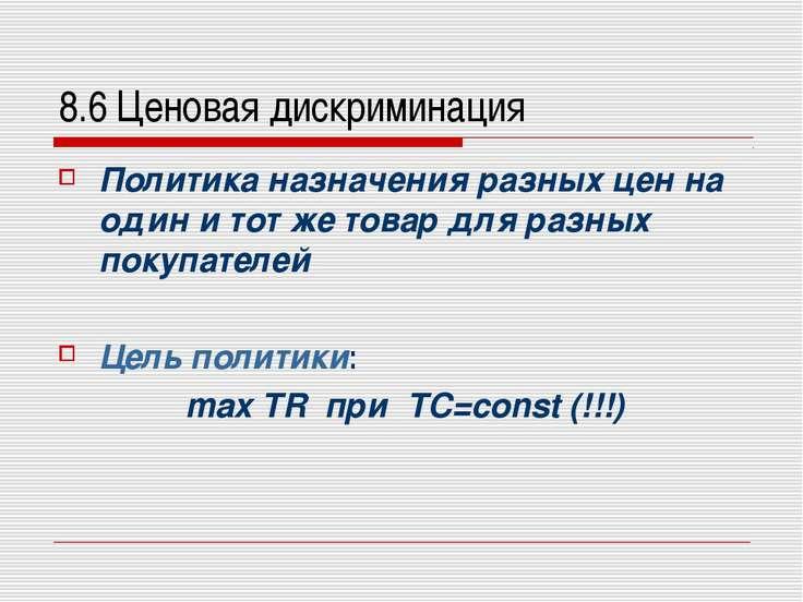 8.6 Ценовая дискриминация Политика назначения разных цен на один и тот же тов...