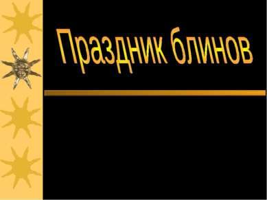 Выполнила: учитель технологии ср.шк.№9 Стёпина В.В.