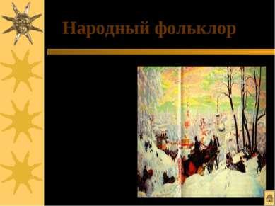 Народный фольклор Да вот Масленица Со двора съезжает, Кургузая, кургузая Со п...