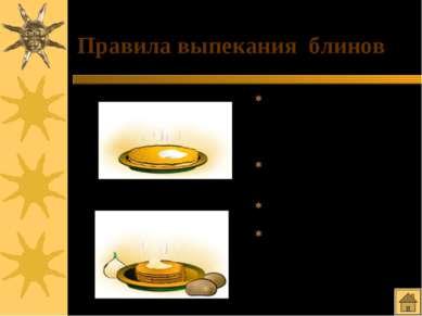 Правила выпекания блинов Перед выпечкой блинов сковородку следует прокалить с...