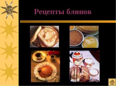 Рецепты блинов