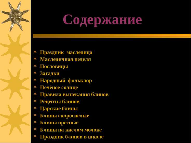 Содержание Праздник масленица Масленичная неделя Пословицы Загадки Народный ф...