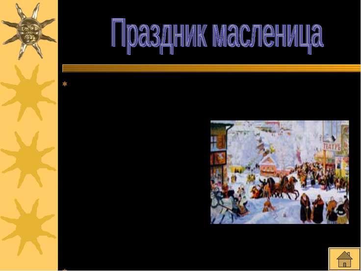 Масленица - древний славянский праздник, доставшийся нам в наследство от языч...